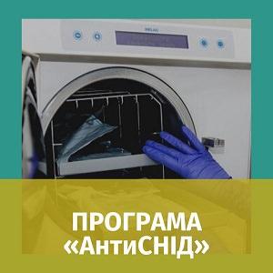 Програма «АнтиСНІД»