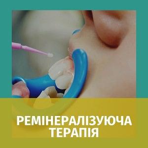 Ремінералізуюча терапія , глибоке фторування