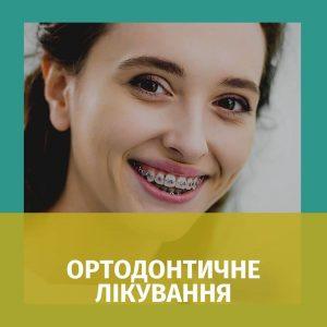 Виправлення прикусу, ортодонтКиїв, Тарасівка, Боярка