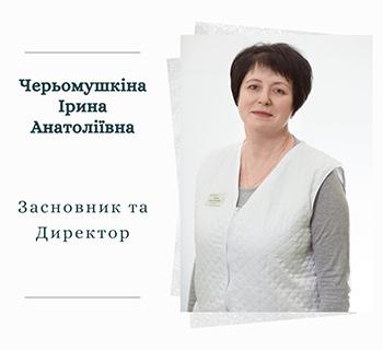 Черьомушкіна Ірина Анатоліївна
