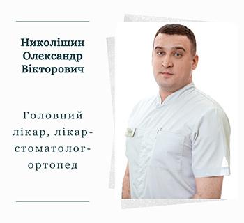 Николішин Олександр Вікторович