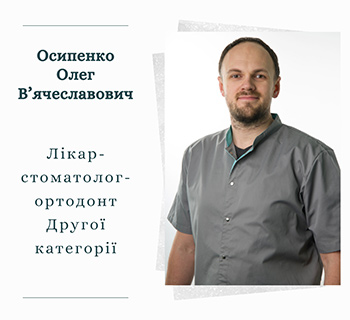 Осипенко Олег В'ячеславович