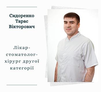 Сидоренко Тарас Вікторович