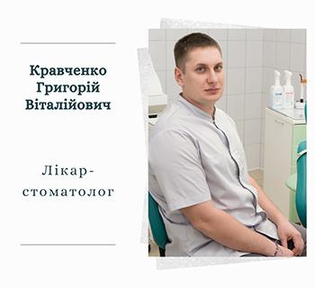 Кравченко Григорій Віталійович