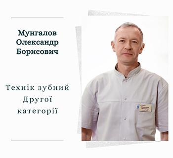 Мунгалов Олександр Борисович