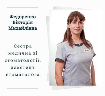 Федоренко Вікторія Михайлівна