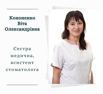 Кононенко Віта Олександрівна