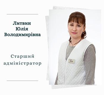 Литвин Юлія Володимирівна