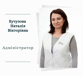 Бутузова Наталія Вікторівна