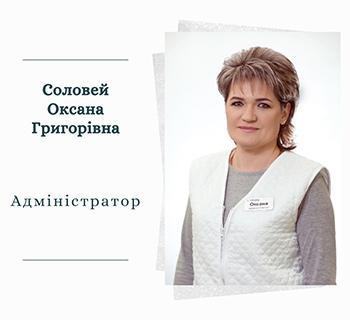 Соловей Оксана Григорівна