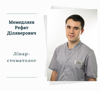 Мемедляєв Рефат Діляверович