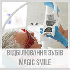 Відбілювання зубів Magic Smile