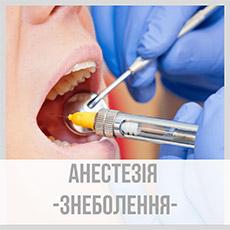 Анестезія (знеболення)