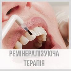 Ремінералізуюча терапія, глибоке фторування