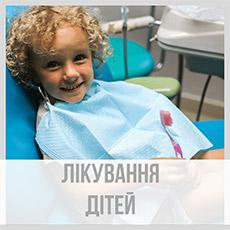 Лікування дітей