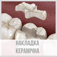 Накладка керамічна
