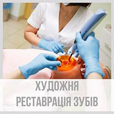 Художня реставрація зубів