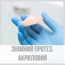 Знімний протез. Акриловий